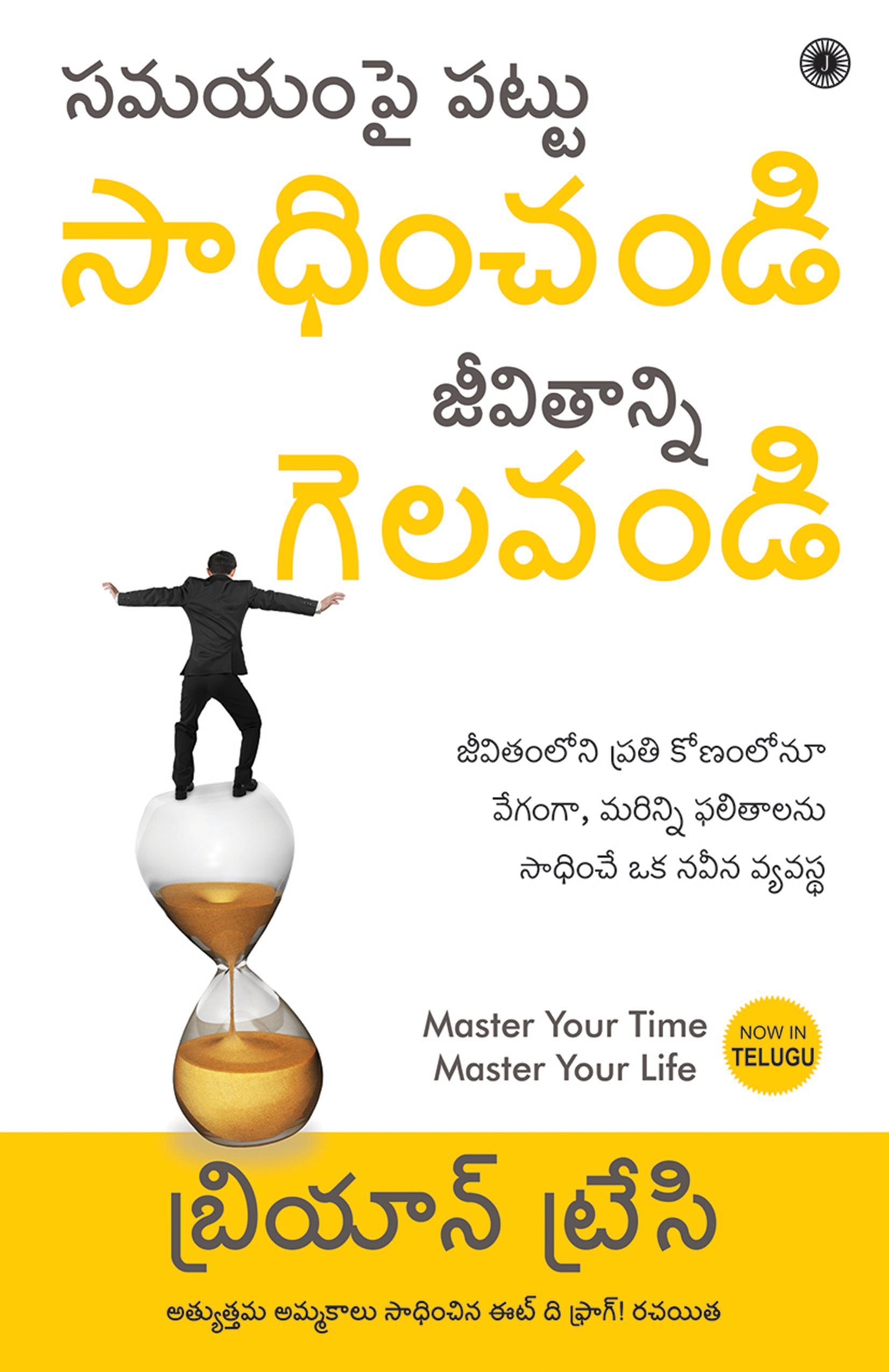 Buy Master Your Time, Master Your Life (Telugu) Book Online