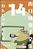 山口瞳 電子全集14 1969年『なんじゃもんじゃ』