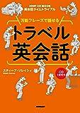 英会話タイムトライアル 万能フレーズで話せる トラベル英会話 (NHK CD BOOK 英会話タイムトライアル)