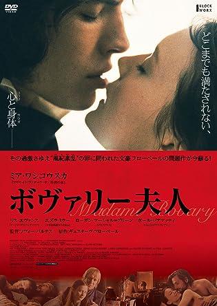 Amazon   ボヴァリー夫人 [DVD] ...