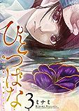 ひとつばな(3) (サンデーうぇぶりコミックス)