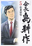 会長 島耕作(5) (モーニング KC)