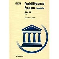 美国数学会经典影印系列:偏微分方程(第二版)(英文版)