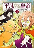 平凡なる皇帝1 (角川コミックス・エース)