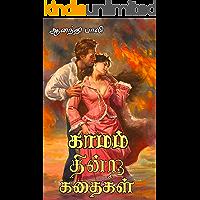 காமம் தின்ற கதைகள்: kammam dhinra kathaigal (+18) (Tamil Edition)