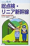 総点検・リニア新幹線: 問題点を徹底究明 (プロブレムQ&A)