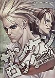 サンケンロック (21) (ヤングキングコミックス)