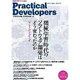 Practical Developers ――機械学習時代のソフトウェア開発[ゲームアプリ/インフラ/エッジ編] (WEB+DB PRESSプラスシリーズ)