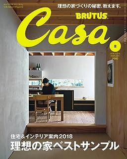 casa brutus カ サブル タス 2018年10月号 美しい住まいの教科書