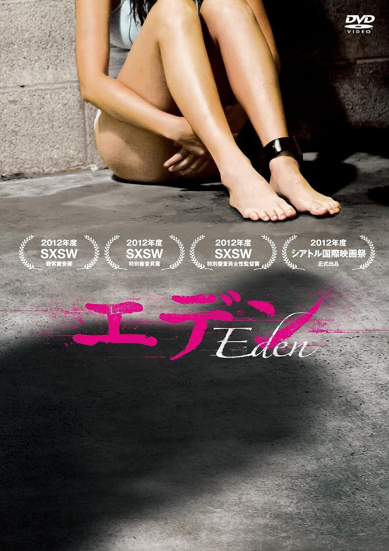 エデン [Amazon DVD]
