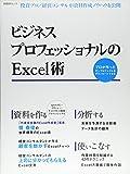 ビジネスプロフェッショナルのExcel術 (日経BPムック)