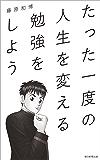 たった一度の人生を変える勉強をしよう (朝日新聞出版)