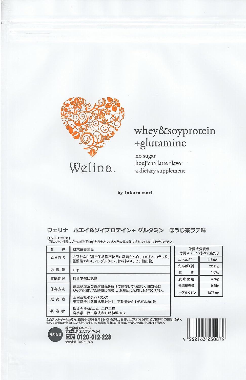 ウェリナ ホエイ&ソイプロテイン+グルタミン ほうじ茶ラテ味 1kg B079L8C7V3