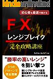 初心者も最速で稼げるFXレンジブレイク完全攻略講座