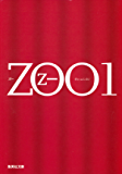 ZOO 1 (集英社文庫)