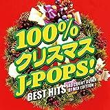 100%クリスマスJ-POPS! -BEST HITS 40 COUNT DOWN- DJ MIX EDITION