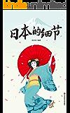 日本的细节(全新图文修订版)