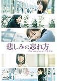 悲しみの忘れ方 Documentary of 乃木坂46 Blu-ray スペシャル・エディション(2枚組)
