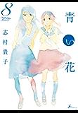 青い花(8)