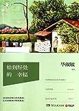 Qiadao Haochu De Xingfu