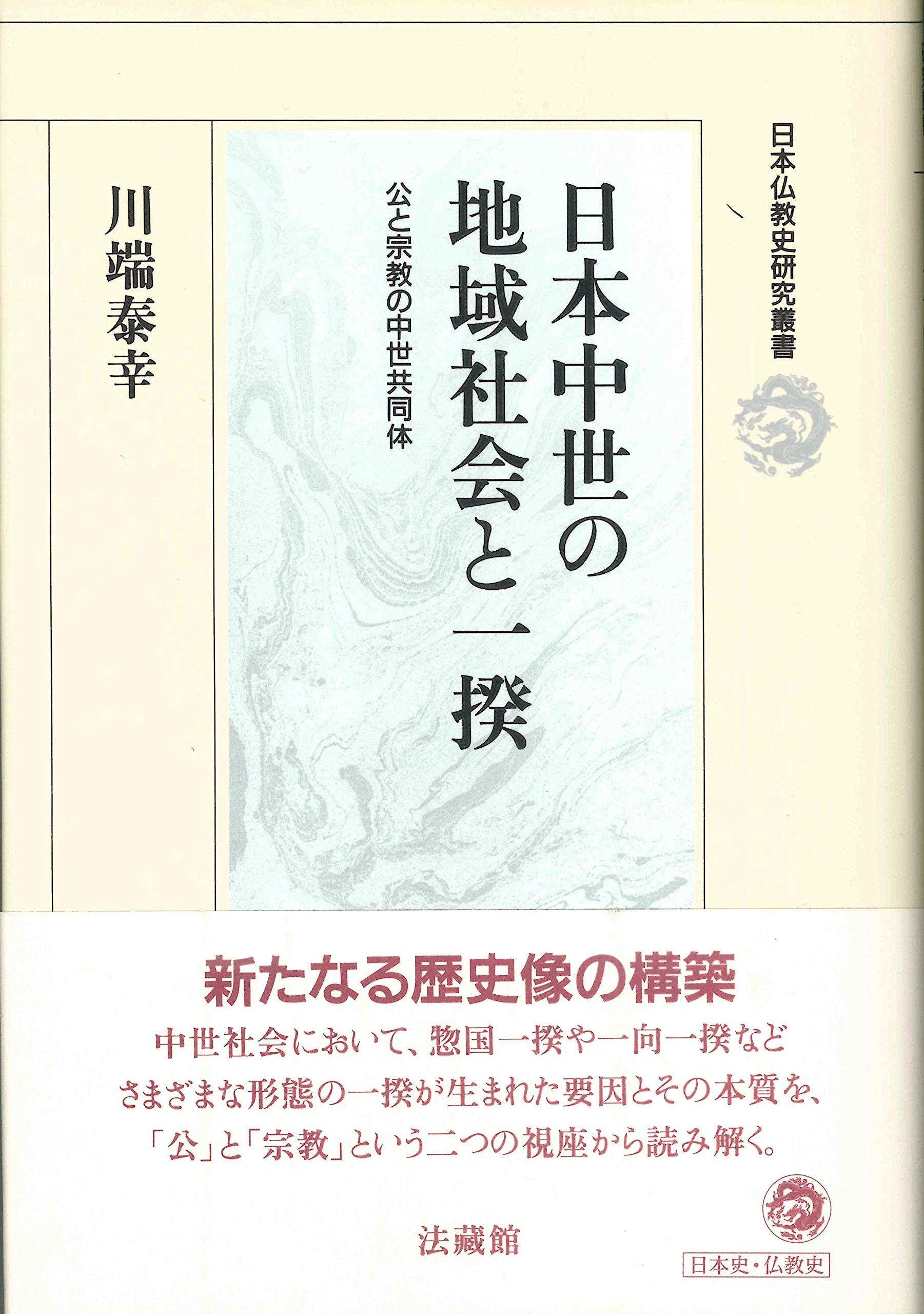 日本中世の地域社会と一揆 (日本...
