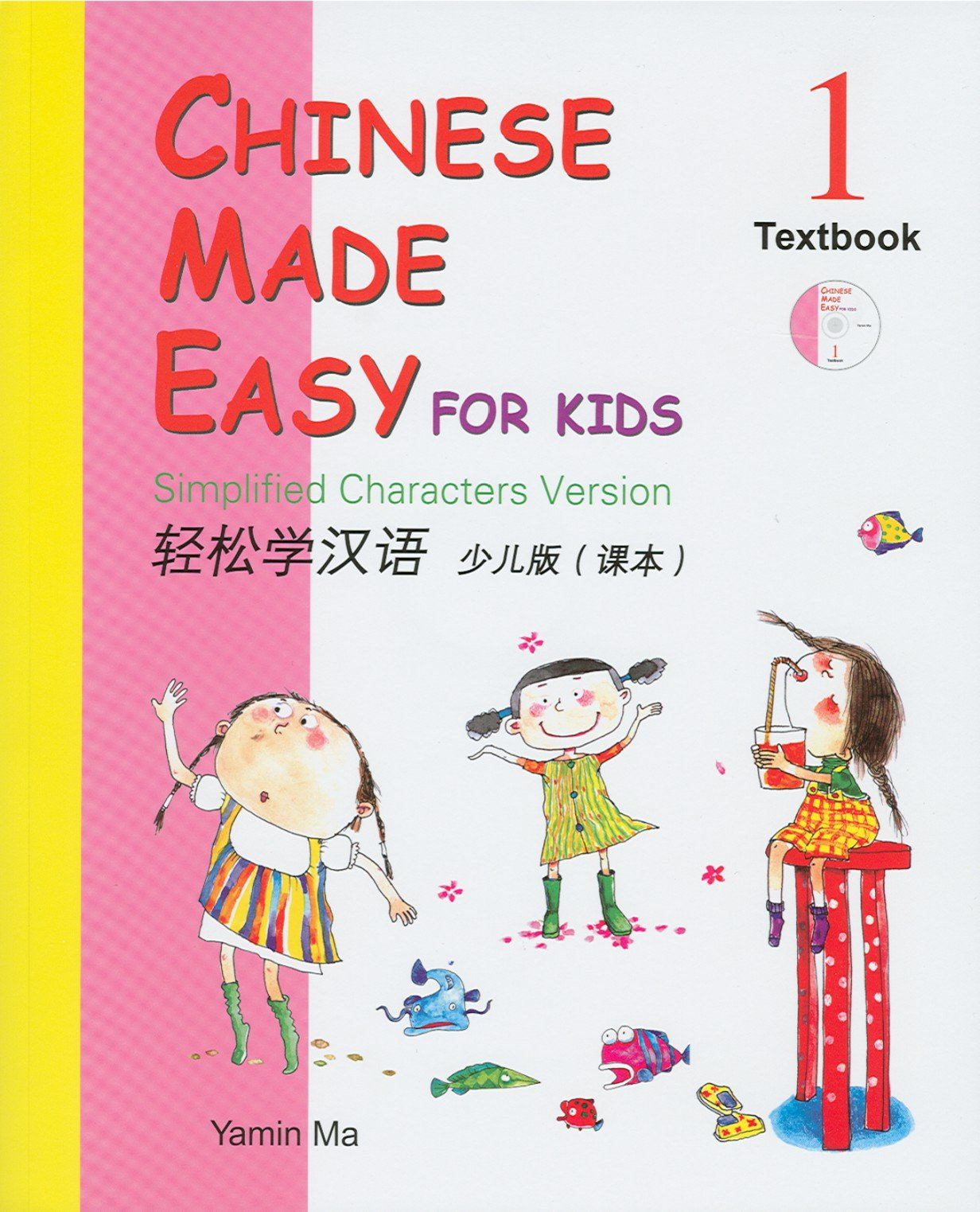 Download Chinese Made Easy for Kids Textbook 1 (Simplified Chinese) (English and Chinese Edition) pdf epub