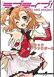 ラブライブ! コミックアンソロジー2 (電撃コミックスEX)