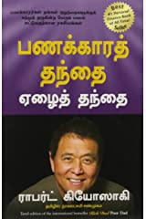Rich Dad Poor Dad (tamil) Paperback