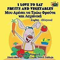 I Love to Eat Fruits and Vegetables (greek childrens books, kids books in greek): greek kids books, bilingual greek, greek for kids (English Greek Bilingual Collection)