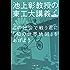 この社会で戦う君に「知の世界地図」をあげよう 池上彰教授の東工大講義 (文春文庫)