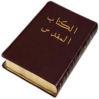 الكتاب المقدس -bible