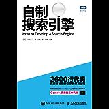 自制搜索引擎 (图灵程序设计丛书)