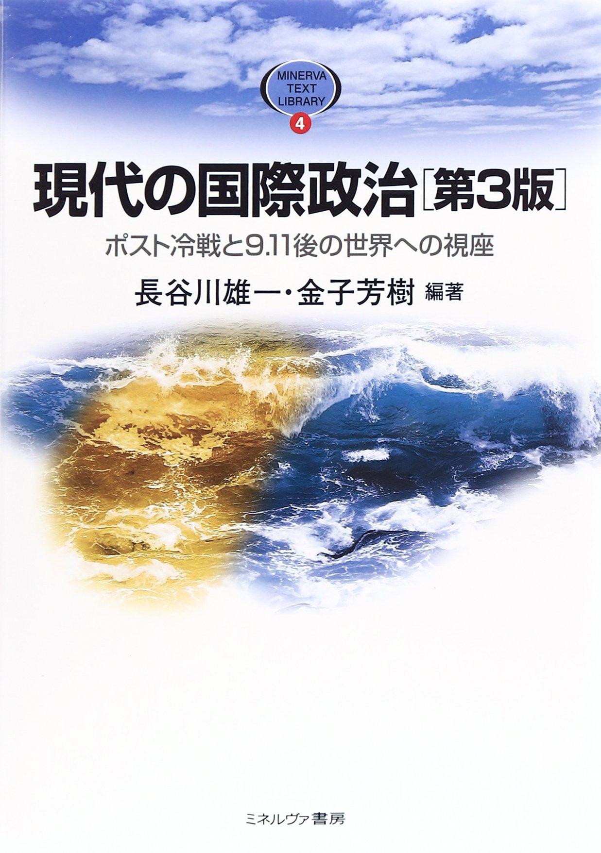 Download Gendai no kokusai seiji : posuto reisen to kyū ichiichi go no sekai eno shiza ebook