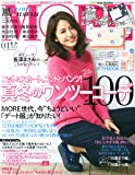 MORE (モア) 2015年 01月号 [雑誌]