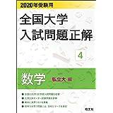 2020年受験用 全国大学入試問題正解 4 数学(私立大編)