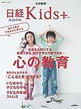 日経ホームマガジン 当たり前ができる子に育てる心の教育 (日経ホームマガジン 日経Kids+)