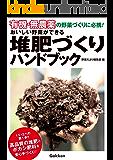 有機・無農薬 おいしい野菜ができる堆肥づくりハンドブック