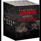战争事典(001-040)(套装共40册) (好看、有趣、通俗的人文、战争、历史出版读物!)
