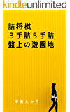 詰将棋 3手詰5手詰 盤上の遊園地: 詰め手筋をマスターして終盤力アップ