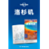 Lonely Planet孤独星球:洛杉矶 (Lonely Planet孤独星球旅行指南 16)