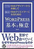 フツウのWebデザイナーから卒業して食えるWebクリエイターになるためのWORDPRESS基本と極意