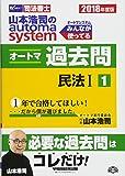 司法書士 山本浩司のautoma system オートマ過去問 (1) 民法(1) 2018年度 (W(WASEDA)セミナー 司法書士)