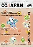 CCJAPAN vol.101(2017.12―クローン病と潰瘍性大腸炎の総合情報誌 特集 マイドキュメンタリー~富松さんの場合~