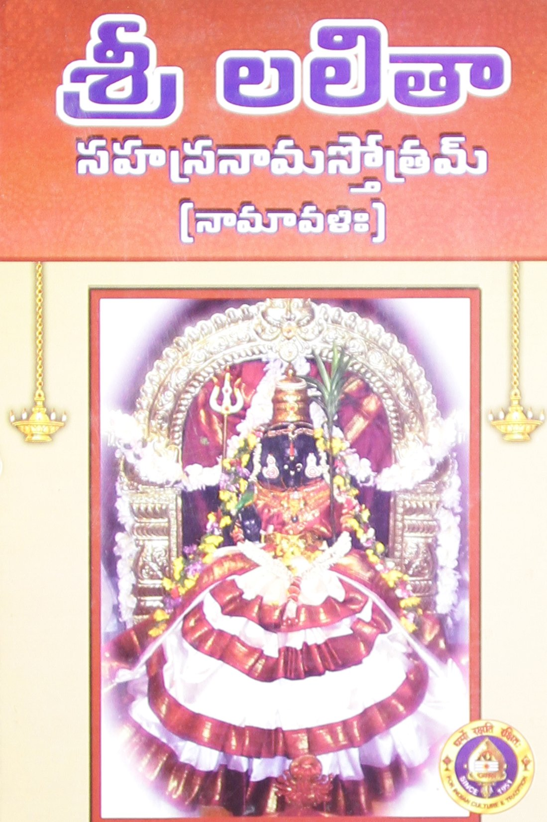 Lakshmi Sahasranamam In Telugu Pdf