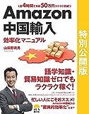 Amazon中国輸入効率化マニュアル(特別公開版)