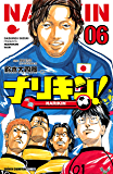 ナリキン! 6 (少年チャンピオン・コミックス)