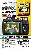 Kenko 液晶保護フィルム 液晶プロテクター Nikon COOLPIX B500用 KLP-NCPB500