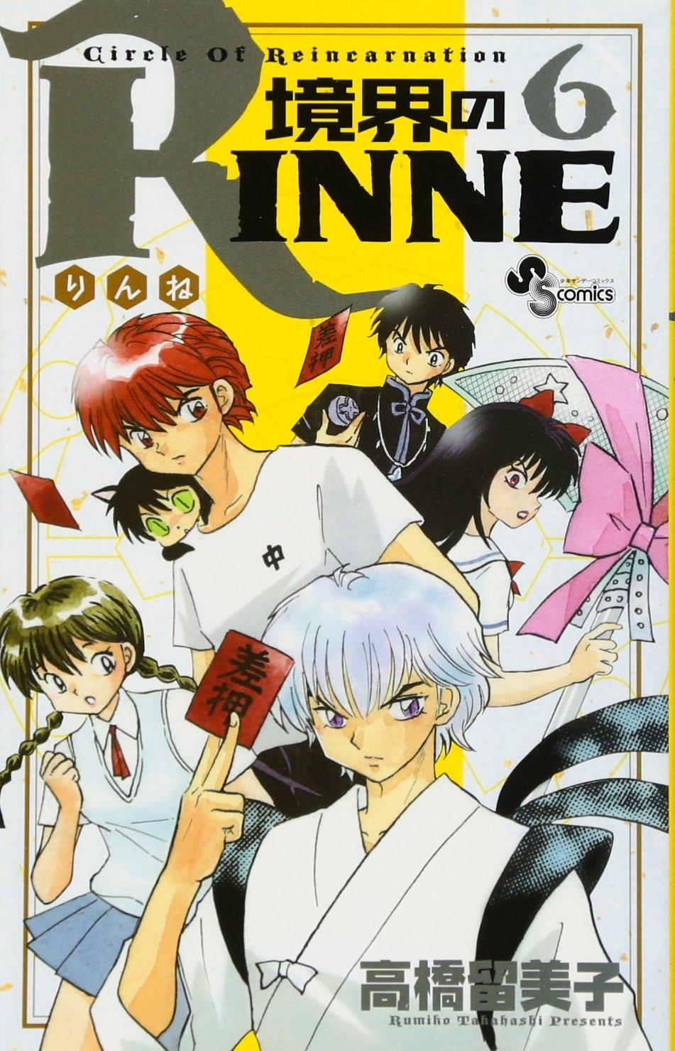 Boundary of RINNE - Kyokai no RINNE - Vol. 6 (In Japanese): Rumiko  Takahashi: 9784091226990: Amazon.com: Books