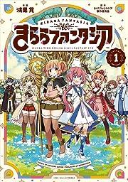 きららファンタジア (1) (芳文社コミックス/FUZコミックス)
