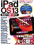 iPad OS 13 完全マスターガイド (英和ムック)